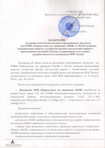Заключение ФГБУ ВНИИ ГОЧС (ФЦ)